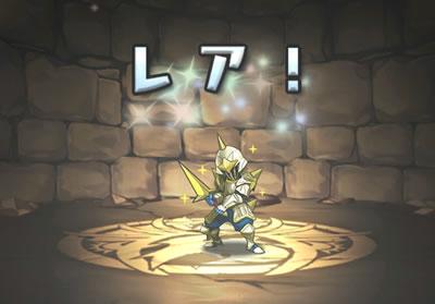光の魔剣士