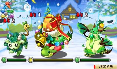 クリスマスダンジョンのプレゼントBOX