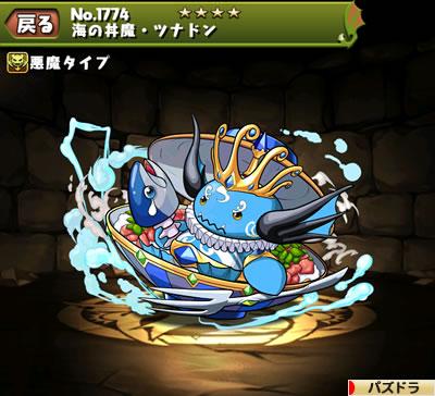 【青の丼龍】ツナドン