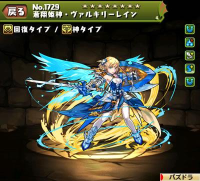 蒼翔姫神・ヴァルキリーレイン