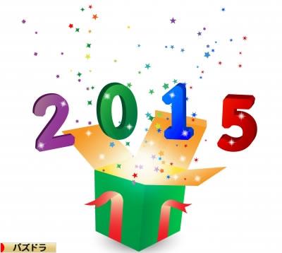 2015年開始
