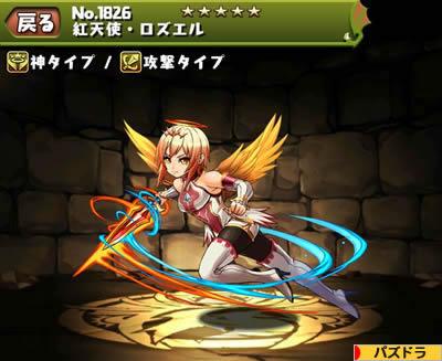 紅天使・ロズエル