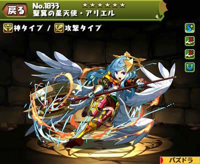 聖翼の聖天使・アリエル