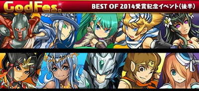 【BEST OF 2014】ゴッドフェス後半戦