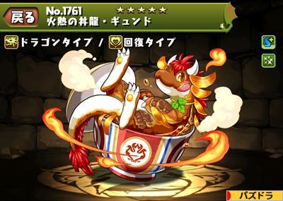 火熱の丼龍・ギュンド