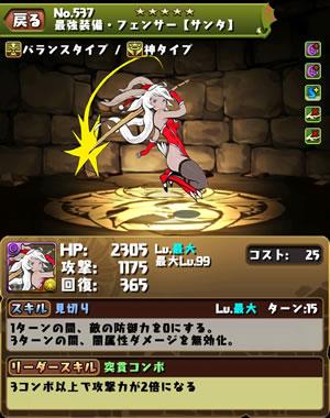 537最強装備・フェンサー 【サンタ】