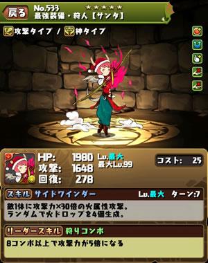 553最強装備・狩人【サンタ】