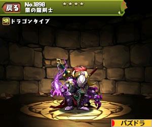 闇の龍剣士