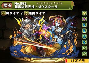 相思の天界神・ゼウス&ヘラ