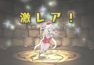 フェンサー【サンタ】