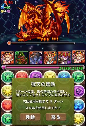 extremity-dragons-rush-minerva_03-s