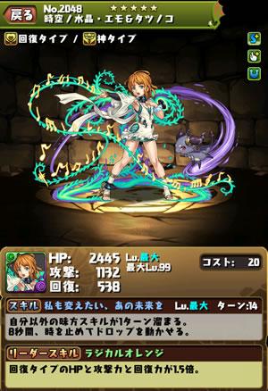2048時空ノ水晶・エモ&タツノコ