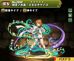 時空ノ水晶・エモ&タツノコ