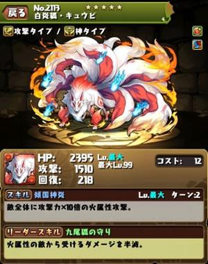 2113白炎狐・キュウビ