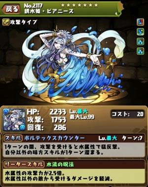 2117誘水姫・ピアニース