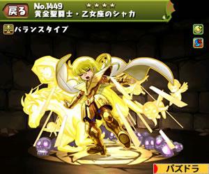 黄金聖闘士・乙女座のシャカ