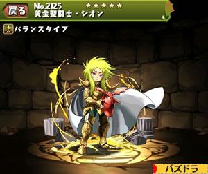 黄金聖闘士・シオン