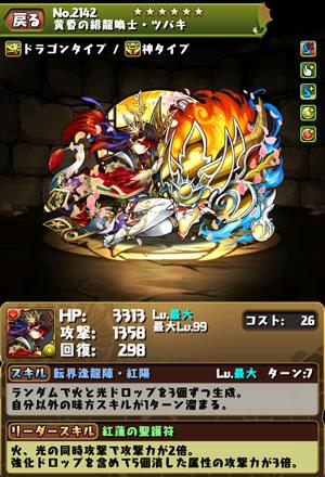 2142黄昏の緋龍喚士・ツバキのステータス