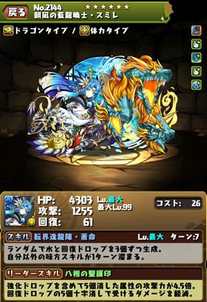 2144朝凪の藍龍喚士・スミレ
