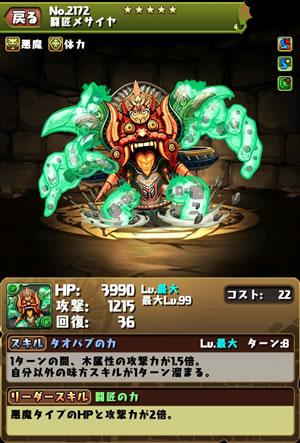 2172闘匠メサイヤ(進化前:呪紋の化身)のステータス