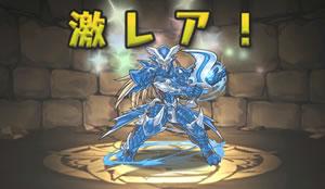 水の龍剣士