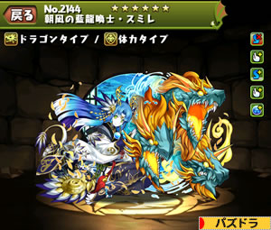 朝凪の藍龍喚士・スミレ