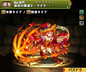 猛炎の魔導士・ライラ