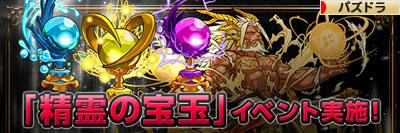 【パズドラ】精霊の宝玉イベント