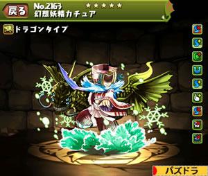 幻想妖精カチュア