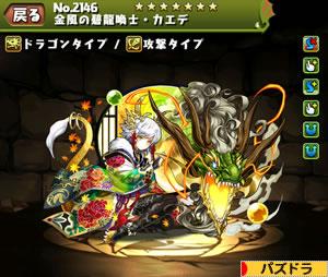 金風の碧龍喚士・カエデ