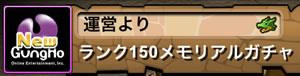 【パズドラ】メモリアルガチャのメール