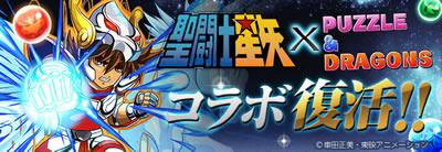 第4弾聖闘士星矢(セイントセイヤ)コラボガチャ