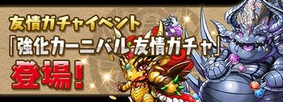 【パズドラ】強化カーニバル