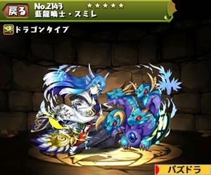 藍龍喚士・スミレ