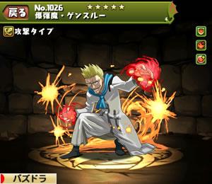1026-爆弾魔・ゲンスルー