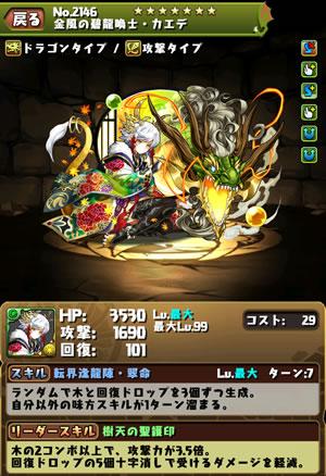 2146金風の碧龍喚士・カエデ