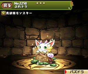 2250ぷれドラ
