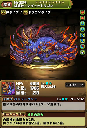 2253破壊神・シヴァ=ドラゴン