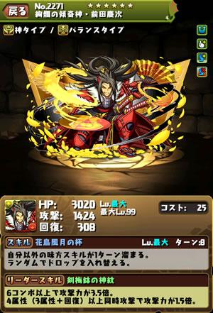2271絢爛の傾奇神・前田慶次