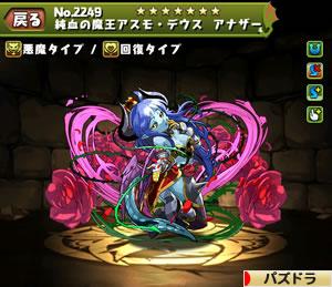 2249魔戦姫アスモディエス アナザー