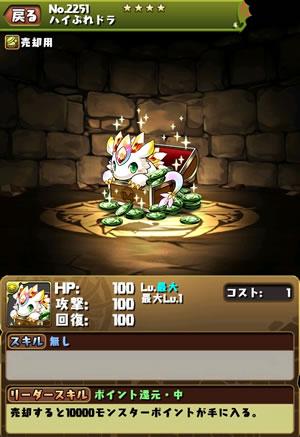 2251ハイぷれドラ