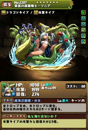 2287楽園の緑龍喚士・ソニア