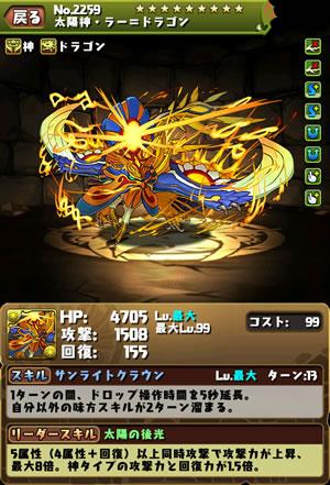 2329太陽神・ラー=ドラゴンのステータス