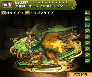 光槍神・オーディン=ドラゴン