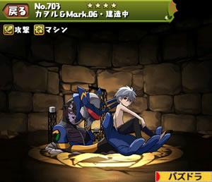 カヲル&Mark.06・建造中