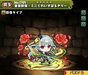 薔薇戦姫・ミニぐれいすばるきりー
