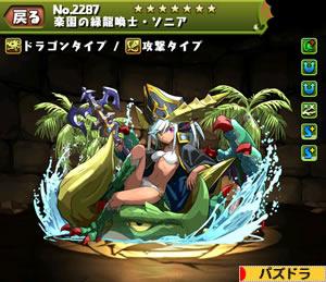 楽園の緑龍喚士・ソニア