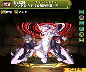 シンジ&カヲル&第13号機・FI