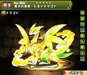 1082黄天の果実・レモンドラゴン