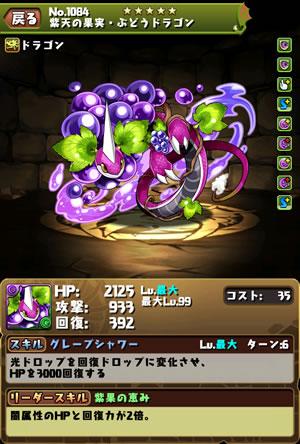 1084-紫天の果実・ぶどうドラゴンのステータス